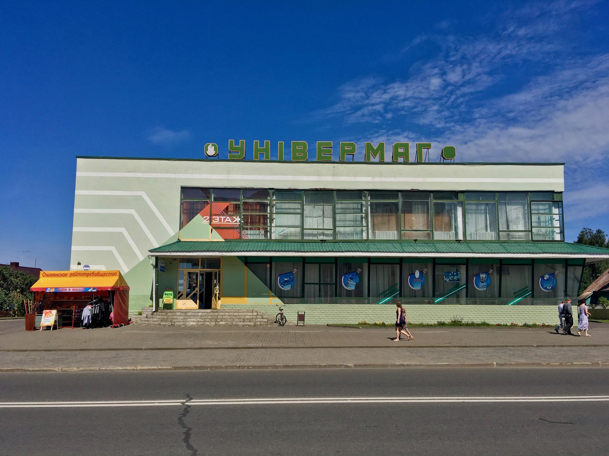 🇧🇾 Ошмяны, Беларусь, июль 2017.