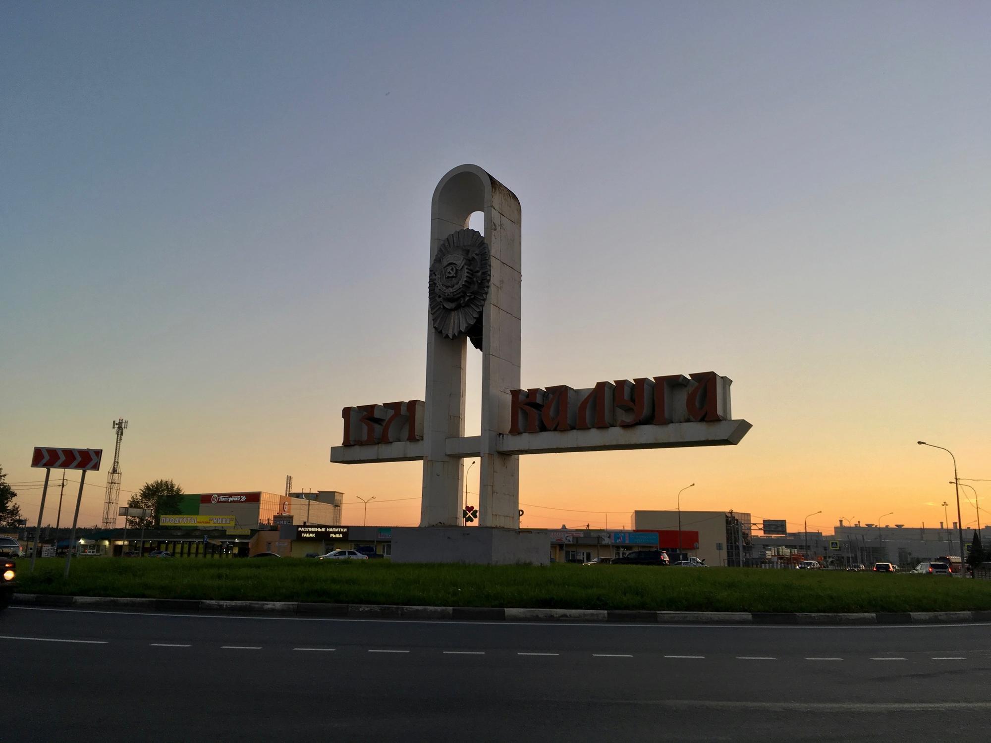 🇷🇺 Калуга, Россия, август 2017.