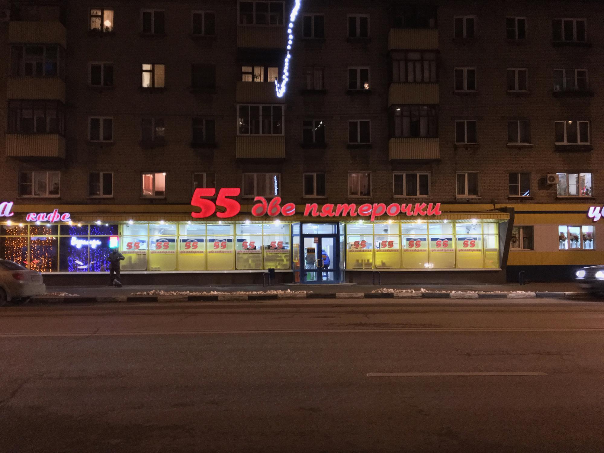 🇷🇺 Москва, Россия, ноябрь 2016.